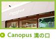 美容室-Canopus(溝の口)