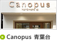 美容室-Canopus(青葉台)